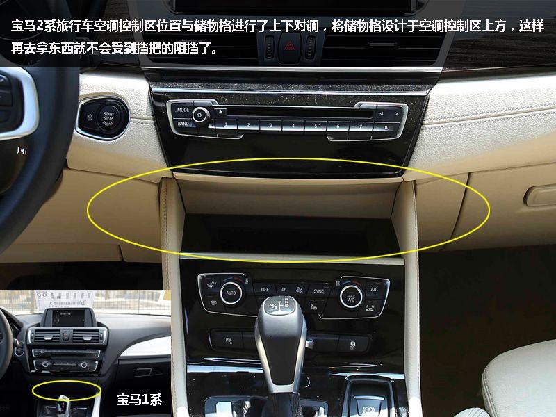 宝马2系旅行车中控储物格.jpg