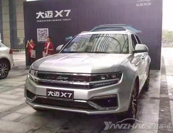 大迈x7量产大众概念车 这次我支持众泰