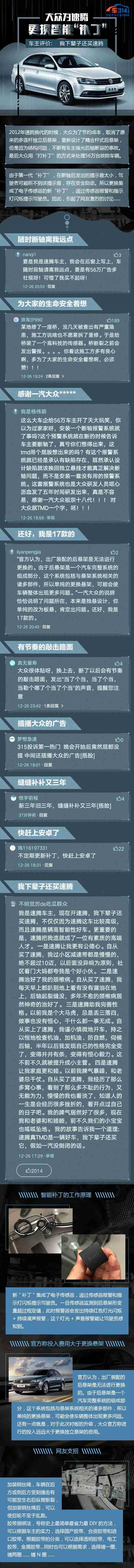 """速腾更换新""""补丁"""" 网友评论更新比安卓快"""