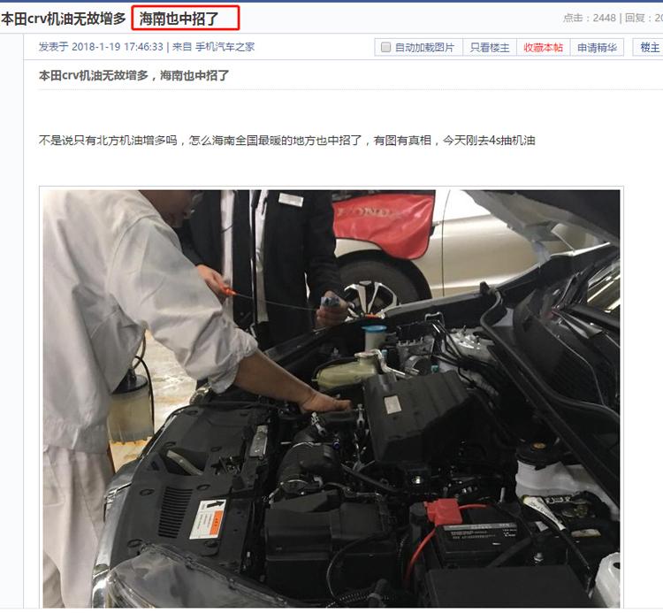 本田CR-V再度召回 机油增多真因为太冷?