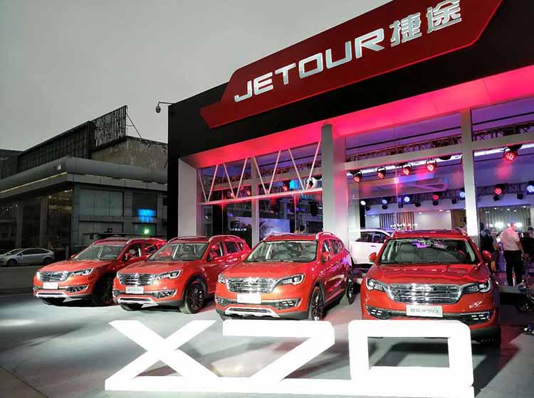 捷途首家智慧展厅发布 助力汽车零售业态