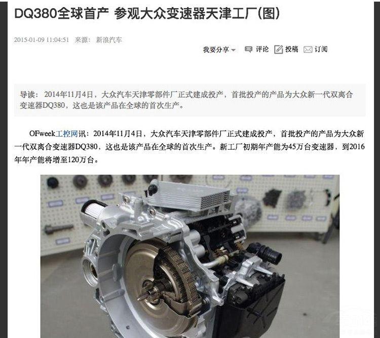 全新CC开启预售 为何弃用DQ380变速箱?