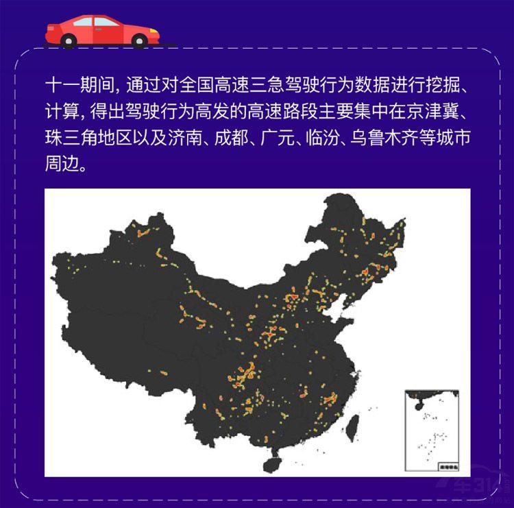 公安部指导高德地图发布十一出行指南发布