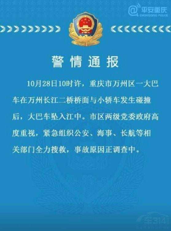 重庆大巴坠江重大伤亡 乘客如何降低危险